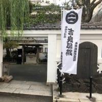 本所松坂町公園「吉良邸跡」