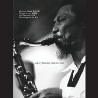 高木元輝『Live at Little John, Yokohama 1999』(JazzTokyo)