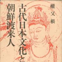 日本初の「国書」を使った安倍式天皇論―元号(令和)論は、そもそも意味がトンチンカン!日本の歴史を完全に愚弄して偽造を謀る!世界の笑いものに!即刻退場処分だろう!