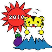 年賀状イラスト その3 寅と富士山とナス