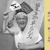 森川 信さんのこと・・ 1/14(火)ANR様 No.71 誕生会 大いに楽しく!