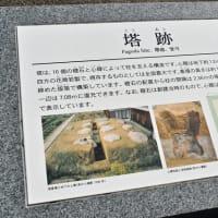 日本最大の塔心礎が残る 尼寺廃寺跡/毎日新聞「やまと百寺参り」第34回