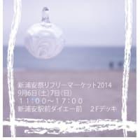 新浦安祭フリーマーケット2014