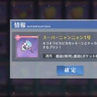 METAロイヤル、鋭意育成中!(`・ω・´)