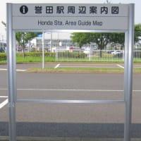 駅周辺案内図~その1