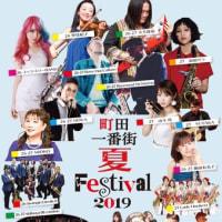 町田一番街夏フェスティバル