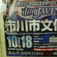 BJW大日本プロレス『市川にプロレスがやってくる!! 市川JWINGS』が10月18日に開催のよう@市川市文化会館
