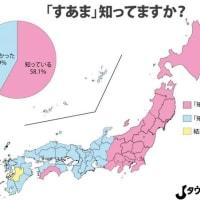 どうしてすあまは西にないの? ( ・◇・)?(・◇・ )  そして台風16号…