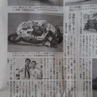 二輪車新聞さんに掲載されました!