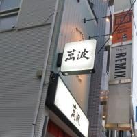 東山千栄子『桜の園』