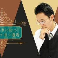 Mochy & Michyのバックギャモン道場