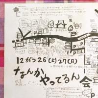 12月のなんかやってるん会(12/23更新)
