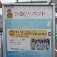 マジカル・パンチライン ニューシングル「今日がまだ蒼くても」リリースイベント@東京イースト21 イースト21プラザ