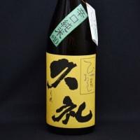 ひやおろし・秋の限定酒入荷!!