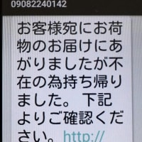 2020/01/20(月) 有名な詐欺メールが届く