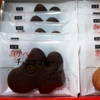 会津の赤べこのお菓子をいただきました♪