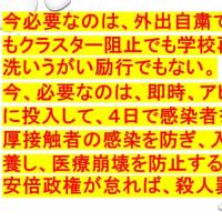 ◆◆◆ 今必要なのは、外出自粛でもイベント中止でもクラスター阻止でも学校再開の議論でも手洗いうがい励行でもない。今、必要なのは、即時、アビガンを臨床現場に投入して、4日で感染者を陰性に戻し・・コシミズ