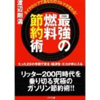 ゴマ文庫化+『タイヤのすべてがわかる本』が14日発売!(三推社・講談社より)