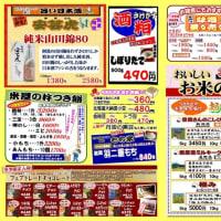 12月26(木)・27(金)、はたやすセールを開催します!!