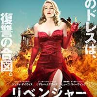 「リベンジャー 復讐のドレス」、オーストラリア版ファッション映画!