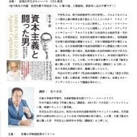 佐々木実さんの『資本主義と闘った男』が城山三郎賞を受賞!!