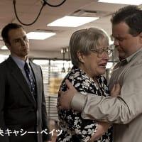 映画「リチャード・ジュエル」監督クリント・イーストウッド 2019年