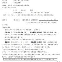 〔お知らせ〕U15_B級審判講習会(実技・フィットネス)(12/5)