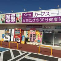 【取引・売】カーブスホールディングス(東1・7085)