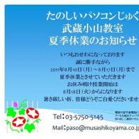 武蔵小山教室夏期休業のお知らせ