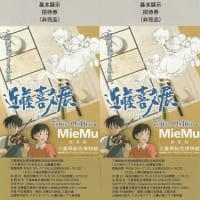新規当選 三重県総合博物館 「この男がジブリを支えた。近藤喜文展」展