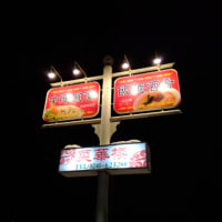 会津高原高畑スキー場、2021年1月11日(月祝)
