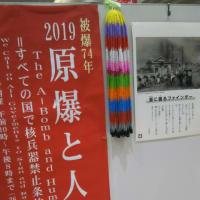 2019原爆と人間展