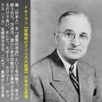 原爆投下を命令したトルーマン元米大統領の「3S政策」日本人愚民化政策
