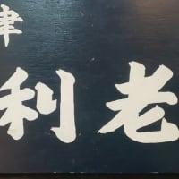 草津ブランド認証!!