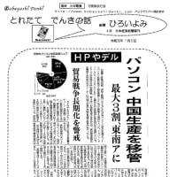 HPやデル・・・パソコン 中国生産を移管