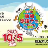 2019動物感謝デー in JAPAN【駒沢オリンピック公園】