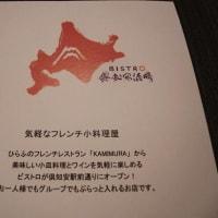倶知安酒場