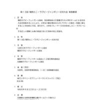 第13回 関西ミニ・ラグビージャンボリー交流大会