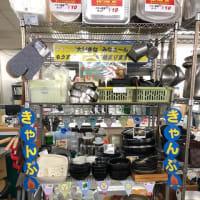 厚別店 キャンプ用品コーナー