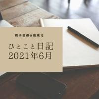 ひとこと日記2021年6月