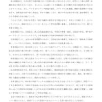 平成28年度事業報告 徳島商工会議所青年部 第15代会長 高橋良典