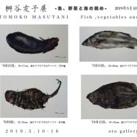 桝谷友子 展 <魚、野菜と海の眺め> 令和元年5月10日(金)~18日(土)会期中無休