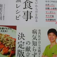 食事づくりのレシピを求めて!