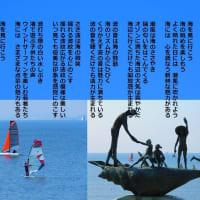 海への誘い