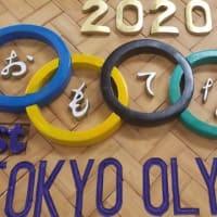 2020年東京五輪まであと365日