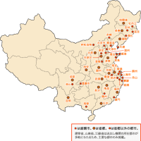 中国について簡単説明
