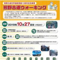 10月27日は熊野古道へ