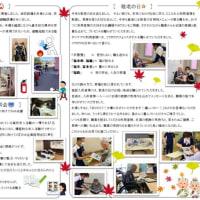 広報誌「なぎ」10月号