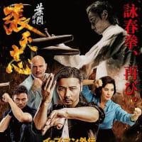 「イップ・マン外伝 マスターZ」、カンフー映画の王道!