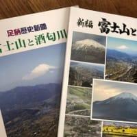 お勧めの本:富士山と酒匂川